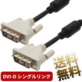 DVIケーブル 19pin DVI-D シングルリンク用 デジタル専用 1920 × 1200 ノイズ対策 フェライトコア付き 1.8m