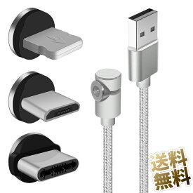 3端子対応 USBケーブル microUSB Lightning USB-C マグネット端子 シルバー 1m 充電専用