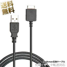 ウォークマン用 USBケーブル USB Aタイプ to WM-PORT 100cm 1本 充電 データ通信 対応 ブラック ウォークマンケーブル USB充電 MusicCenter