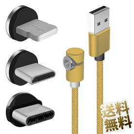 3端子対応 USBケーブル microUSB Lightning USB-C マグネット端子 ゴールド 1m 充電専用