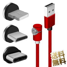 3端子対応 USBケーブル microUSB Lightning USB-C マグネット端子 レッド 1m 充電専用