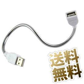 USBケーブル 延長 フレキシブル アーム USB-A( メス )- USB-A (オス) ホワイト USB延長 全長 35cm