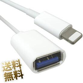 iPhone USBキーボード 接続用 OTG ケーブル ライトニング オス - USB-A メス iPhone と USBキーボード を 接続