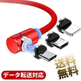 マグネット脱着式 USBケーブル L字 データ通信 USB Type C microUSB ライトニング 3端子対応 端子カバー 1m