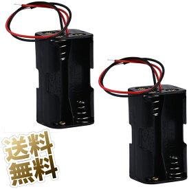 単3用 電池ボックス リード線付き 水平2本 縦2列 4本用 6V 4.8V 直列タイプ 2個セット