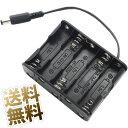 単3 10本 電池ボックス DCプラグ コード付き 内径 2.5mm 乾電池は 15V 充電式電池は 12V