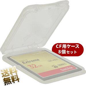コンパクトフラッシュ用 クリアケース CFカード用 8個セット 携帯ケース 持ち運び 保管 管理