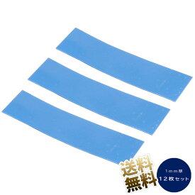 熱伝導性シリコーンシート サーマルパッド 1mm厚 長さ67mm × 幅20mm 12枚セット 冷却 熱暴走対策 両面放熱