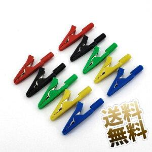 ワニ口クリップ バナナプラグ(2mm)用 開口 5.5mm 黒・赤・青・緑・黄色 各2個