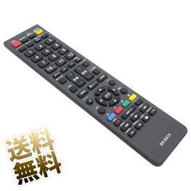 【SHARP液晶テレビ用】 テレビリモコン 設定不要 すぐ使える 互換リモコン シャープ テレビ用 SH-E615 電池別売