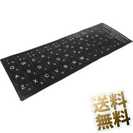 キーボードシール 日本語 JIS配列 黒地白抜き文字 キートップラベル