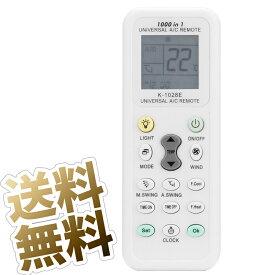 リモコン エアコン用 複数メーカー 対応 温度 風向き 風量 調整可能 時計付き K-1028E