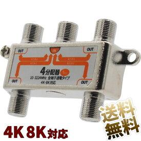 分配器 全端子通電 8K 4K 対応 3224MHz BS/CS 右旋 左旋 対応 ノイズ抑制 金属筐体 4分配