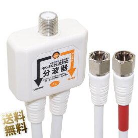 分波器 ケーブル付き 3224MHz 新放送対応 8K 4K 2K 50cm ケーブル 一体型 BS CS 地デジ 新放送 F型