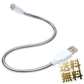 USBライト フレキシブルアーム 白色LED 約35cm