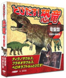 【送料無料・新品】とびだす!恐竜 竜盤類