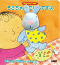 【980円(税抜)以上送料無料・新品】指人形で楽しい絵本 うさちゃん ごはんですよ