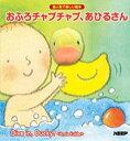 【980円(税抜)以上送料無料・新品】指人形で楽しい絵本 おふろチャプチャプ、あひるさん