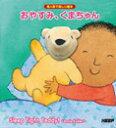 【980円(税抜)以上送料無料・新品】指人形で楽しい絵本 おやすみ、くまちゃん
