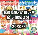 【送料無料・新品】DVDつき童謡絵本 フルセット《5冊組》☆312円/冊☆