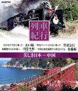 【980円(税抜)以上送料無料・新品】列車紀行 美しき日本 中国《ブルーレイ Blu-ray Disc》