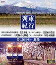 【980円(税抜)以上送料無料・新品】列車紀行 美しき日本 北陸《ブルーレイ Blu-ray Disc》