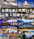 【送料無料・新品】感動の世界遺産セット《Blu-ray Disc 4枚組》☆405円/枚☆