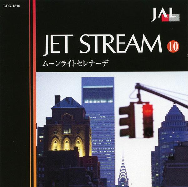 【送料無料・新品】[ジェットストリーム]10 ・ムーンライトセレナーデ