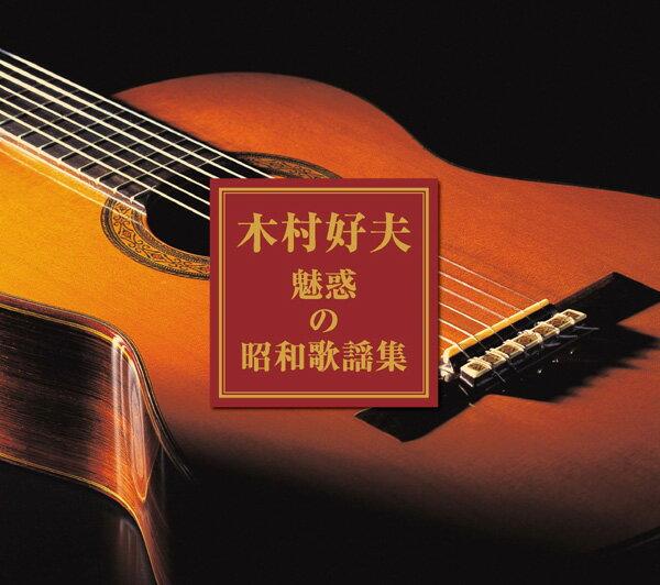 【送料無料・新品】木村好夫 魅惑の昭和歌謡集《CD3枚組》