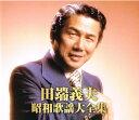 【送料無料・新品】田端義夫 昭和歌謡大全集《CD2枚組》