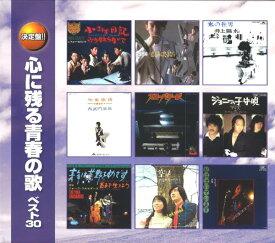 【送料無料・新品】心に残る青春の歌 ベスト30《CD2枚組》