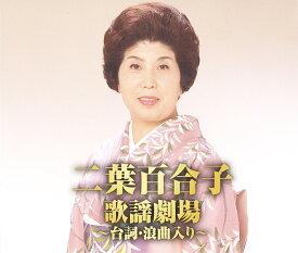 【送料無料・新品】二葉百合子歌謡劇場〜台詞・浪曲入り〜《CD2枚組》