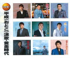 【送料無料・新品】平成<おとこ>演歌・黄金時代《CD2枚組》