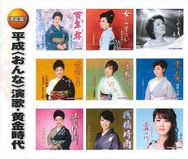 【送料無料・新品】平成<おんな>演歌・黄金時代《CD2枚組》