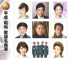 【送料無料・新品】平成・昭和 歌謡名曲選《CD2枚組》