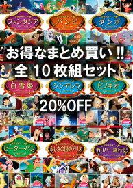 【送料無料・新品】ディズニー フルセット《DVD 10枚組》☆381円/枚☆