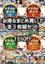 【送料無料】ディズニー ドナルドダック フルセット《DVD 5枚組》☆405円/枚☆