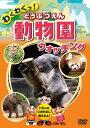 【980円(税抜)以上送料無料・新品】動物園(どうぶつえん) ウォッチング