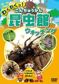 【980円(税抜)以上送料無料・新品】昆虫館(こんちゅうかん) ウォッチング