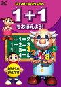 【980円(税抜)以上送料無料・新品】1+1をおぼえよう!