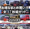 【送料無料・新品】私鉄沿線 フルセット《DVD 17枚組》☆381円/枚☆