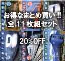 【送料無料・新品】追跡!!新幹線・JR私鉄特急 フルセット《DVD 11枚組》☆381円/枚☆