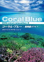【1480円(税抜)以上送料無料・新品】マインド・リラクゼーションコーラル・ブルー −珊瑚礁のワルツ−《DVD》