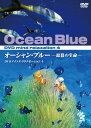【1480円(税抜)以上送料無料・新品】マインド・リラクゼーションオーシャン・ブルー −原色の生命−《DVD》
