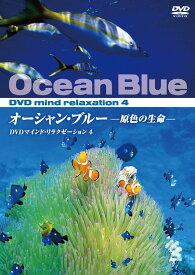 【980円(税抜)以上送料無料・新品】マインド・リラクゼーションオーシャン・ブルー −原色の生命−《DVD》