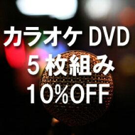 【送料無料・新品】カラオケDVD(本人歌唱)《DVD 5枚組》☆1332円/枚☆
