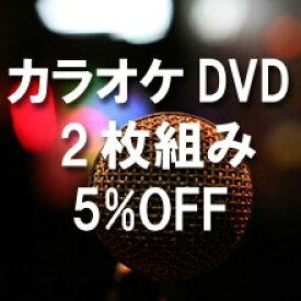 【送料無料・新品】カラオケDVD(本人歌唱)《DVD 2枚組》☆1406円/枚☆