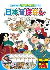 【送料無料・新品】日本昔ばなし(日本語/英語 2言語対応)《6枚組(全18話)》