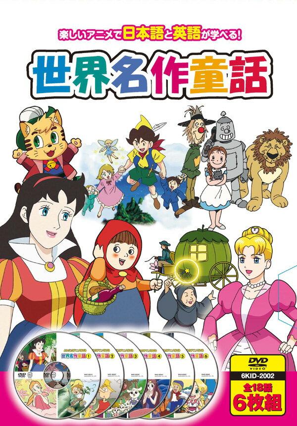 【送料無料・新品】世界名作童話(日本語/英語 2言語対応)《6枚組(全18話)》