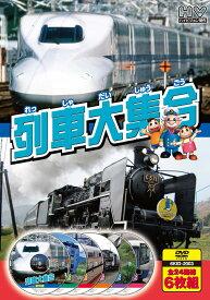 【送料無料・新品】列車大集合《6枚組(全24路線)》